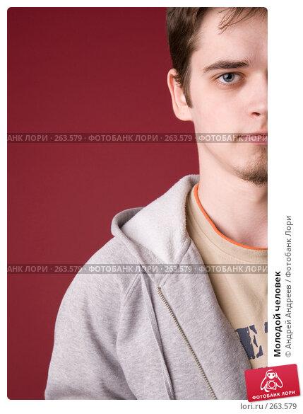 Молодой человек, фото № 263579, снято 26 апреля 2008 г. (c) Андрей Андреев / Фотобанк Лори