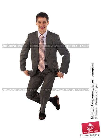 Купить «Молодой человек делает реверанс», фото № 297923, снято 9 марта 2008 г. (c) Corwin / Фотобанк Лори
