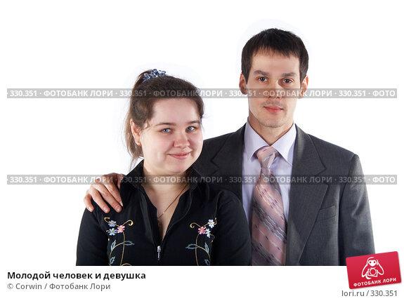 Молодой человек и девушка, фото № 330351, снято 9 марта 2008 г. (c) Corwin / Фотобанк Лори