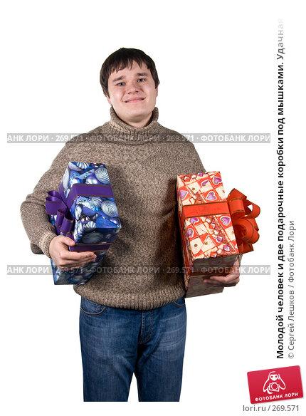 Молодой человек и две подарочные коробки под мышками. Удачная покупка., фото № 269571, снято 25 ноября 2007 г. (c) Сергей Лешков / Фотобанк Лори