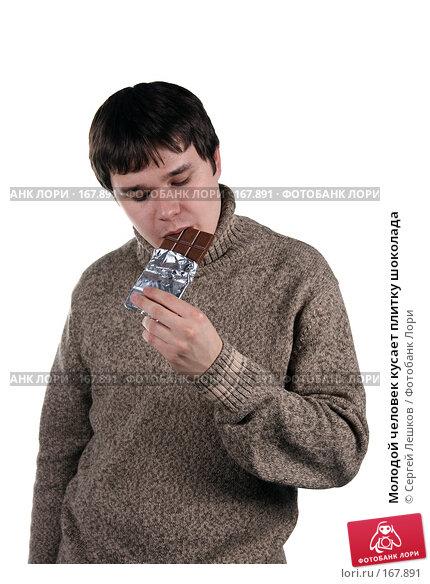 Молодой человек кусает плитку шоколада, фото № 167891, снято 25 ноября 2007 г. (c) Сергей Лешков / Фотобанк Лори