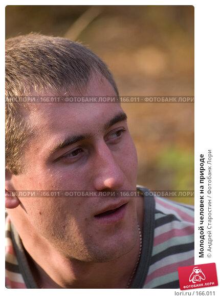 Купить «Молодой человек на природе», фото № 166011, снято 27 октября 2007 г. (c) Андрей Старостин / Фотобанк Лори