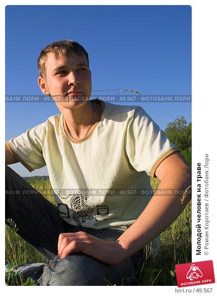 Молодой человек на траве, фото № 49567, снято 3 июня 2007 г. (c) Роман Коротаев / Фотобанк Лори