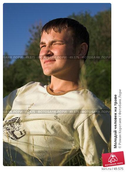 Молодой человек на траве, фото № 49575, снято 3 июня 2007 г. (c) Роман Коротаев / Фотобанк Лори
