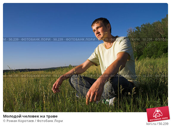 Молодой человек на траве, фото № 50239, снято 3 июня 2007 г. (c) Роман Коротаев / Фотобанк Лори