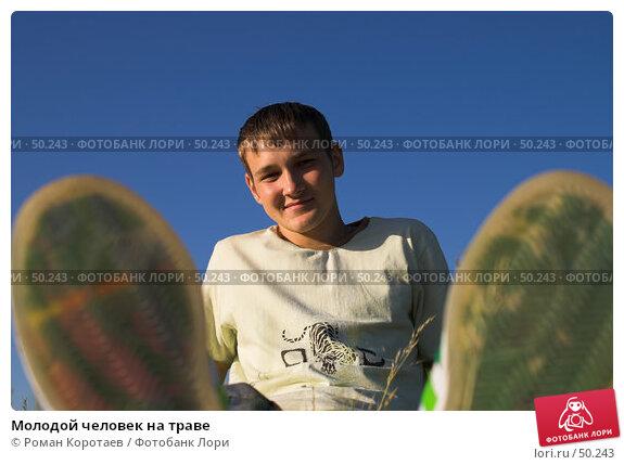 Молодой человек на траве, фото № 50243, снято 3 июня 2007 г. (c) Роман Коротаев / Фотобанк Лори