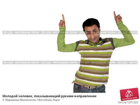 Молодой человек, показывающий руками направление, фото № 231223, снято 8 ноября 2007 г. (c) Марианна Меликсетян / Фотобанк Лори