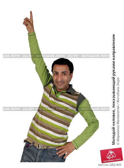 Молодой человек, показывающий руками направление, фото № 252931, снято 8 ноября 2007 г. (c) Марианна Меликсетян / Фотобанк Лори