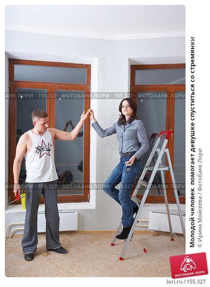 Молодой человек  помогает девушке спуститься со стремянки, фото № 155327, снято 5 декабря 2007 г. (c) Ирина Мойсеева / Фотобанк Лори