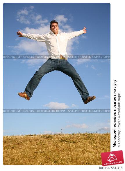 Купить «Молодой человек прыгает на лугу», фото № 551315, снято 23 июля 2018 г. (c) Losevsky Pavel / Фотобанк Лори