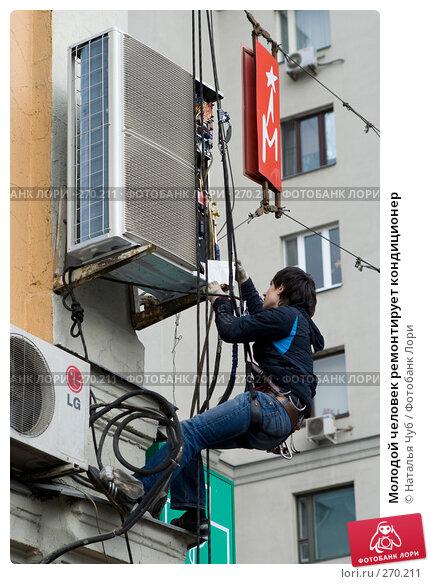 Купить «Молодой человек ремонтирует кондиционер», фото № 270211, снято 19 апреля 2008 г. (c) Наталья Чуб / Фотобанк Лори