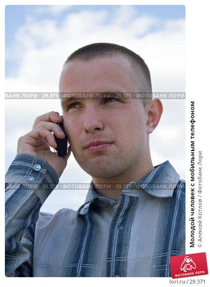 Молодой человек с мобильным телефоном, эксклюзивное фото № 29371, снято 24 июля 2006 г. (c) Алексей Котлов / Фотобанк Лори