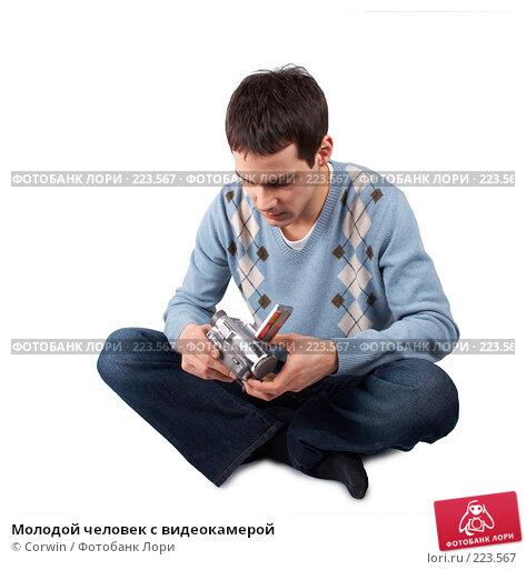 Купить «Молодой человек с видеокамерой», фото № 223567, снято 22 февраля 2008 г. (c) Corwin / Фотобанк Лори
