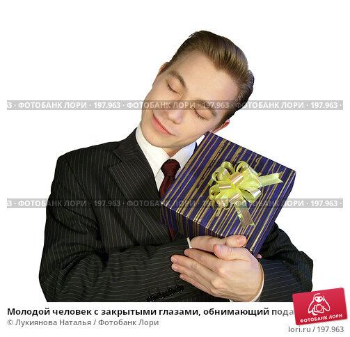 Молодой человек с закрытыми глазами, обнимающий подарок, фото № 197963, снято 30 января 2008 г. (c) Лукиянова Наталья / Фотобанк Лори