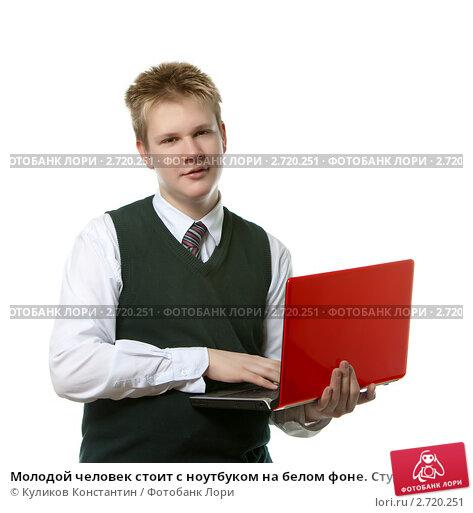 студент фоне белом фото на