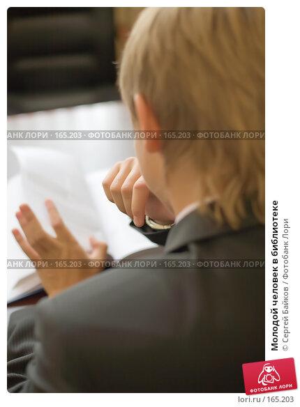 Молодой человек в библиотеке, фото № 165203, снято 28 августа 2007 г. (c) Сергей Байков / Фотобанк Лори