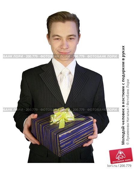 Купить «Молодой человек в костюме с подарком в руках», фото № 200779, снято 30 января 2008 г. (c) Лукиянова Наталья / Фотобанк Лори