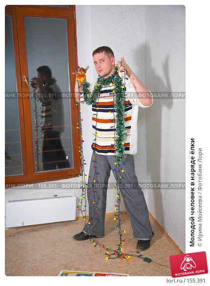 Купить «Молодой человек в наряде ёлки», фото № 155391, снято 5 декабря 2007 г. (c) Ирина Мойсеева / Фотобанк Лори