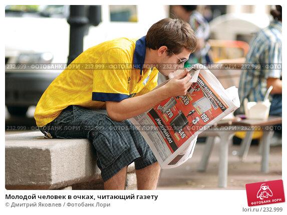 Молодой человек в очках, читающий газету, фото № 232999, снято 4 октября 2007 г. (c) Дмитрий Яковлев / Фотобанк Лори