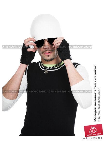 Молодой человек в темных очках, фото № 269595, снято 16 февраля 2008 г. (c) hunta / Фотобанк Лори