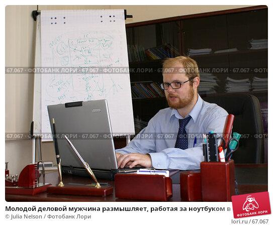 Молодой деловой мужчина размышляет, работая за ноутбуком в офисе, фото № 67067, снято 22 июля 2007 г. (c) Julia Nelson / Фотобанк Лори