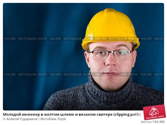 Молодой инженер в желтом шлеме и вязаном свитере (clipping path), фото № 154399, снято 19 декабря 2007 г. (c) Алексей Судариков / Фотобанк Лори