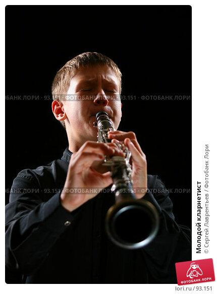 Купить «Молодой кларнетист», фото № 93151, снято 5 октября 2007 г. (c) Сергей Лаврентьев / Фотобанк Лори