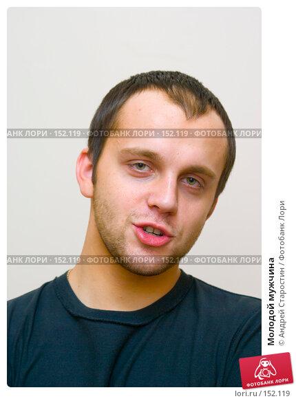 Молодой мужчина, фото № 152119, снято 14 декабря 2007 г. (c) Андрей Старостин / Фотобанк Лори