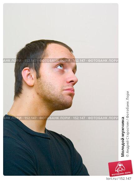 Молодой мужчина, фото № 152147, снято 14 декабря 2007 г. (c) Андрей Старостин / Фотобанк Лори