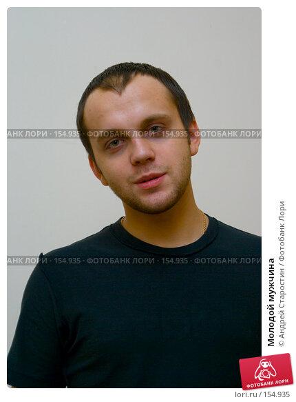 Молодой мужчина, фото № 154935, снято 14 декабря 2007 г. (c) Андрей Старостин / Фотобанк Лори