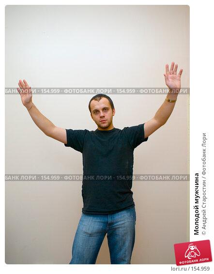 Молодой мужчина, фото № 154959, снято 14 декабря 2007 г. (c) Андрей Старостин / Фотобанк Лори