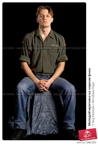 Молодой мужчина на черном фоне, фото № 246555, снято 9 марта 2008 г. (c) Serg Zastavkin / Фотобанк Лори