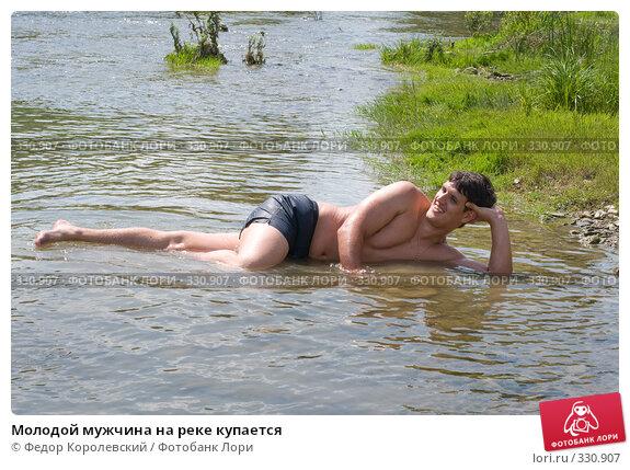 Молодой мужчина на реке купается, фото № 330907, снято 22 июня 2008 г. (c) Федор Королевский / Фотобанк Лори