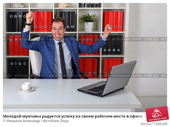 Купить «Молодой мужчина радуется успеху на своем рабочем месте в офисе», фото № 7428203, снято 19 апреля 2015 г. (c) Ивашков Александр / Фотобанк Лори