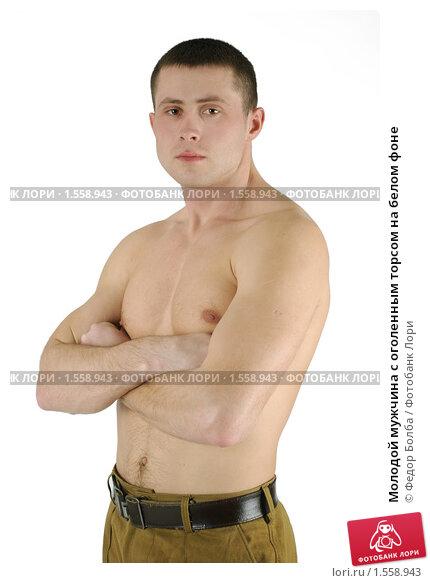 Молодой мужчина с оголенным торсом на белом фоне. Стоковое фото, фотограф Федор Болба / Фотобанк Лори