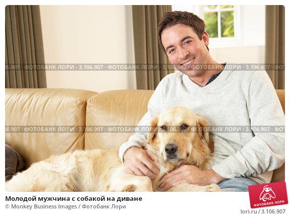 Купить «Молодой мужчина с собакой на диване», фото № 3106907, снято 11 ноября 2010 г. (c) Monkey Business Images / Фотобанк Лори