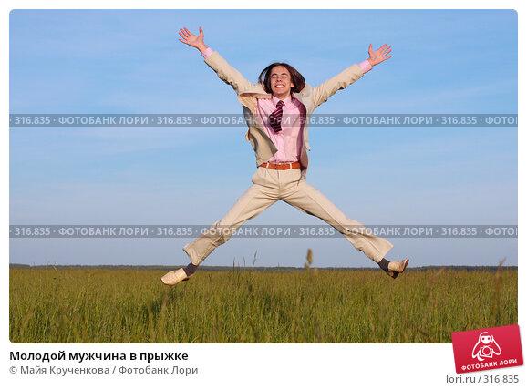 Молодой мужчина в прыжке, фото № 316835, снято 8 июня 2008 г. (c) Майя Крученкова / Фотобанк Лори