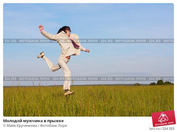 Молодой мужчина в прыжке, фото № 324355, снято 8 июня 2008 г. (c) Майя Крученкова / Фотобанк Лори