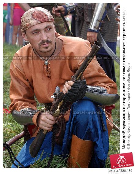Молодой мужчина в старинном костюме готовится стрелять из мушкета, фото № 320139, снято 7 августа 2005 г. (c) Виктор Филиппович Погонцев / Фотобанк Лори
