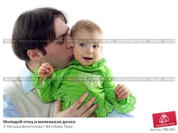 Порно отец и его молоденькая дочурка