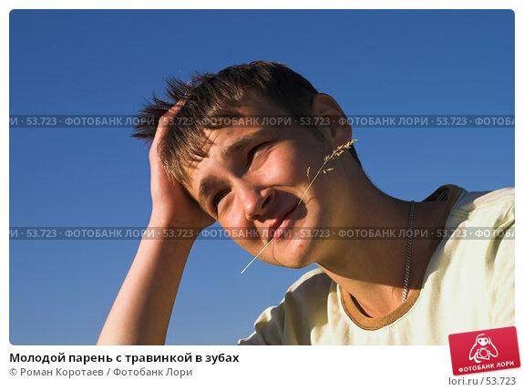 Молодой парень c травинкой в зубах, фото № 53723, снято 3 июня 2007 г. (c) Роман Коротаев / Фотобанк Лори