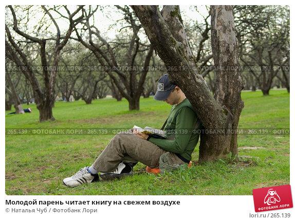 Молодой парень читает книгу на свежем воздухе, фото № 265139, снято 27 апреля 2008 г. (c) Наталья Чуб / Фотобанк Лори