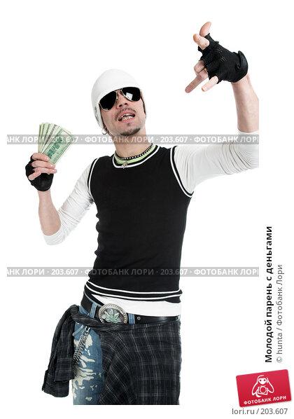 Купить «Молодой парень с деньгами», фото № 203607, снято 16 февраля 2008 г. (c) hunta / Фотобанк Лори