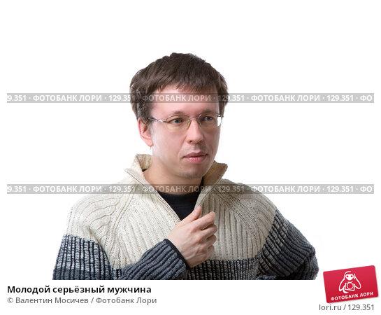 Молодой серьёзный мужчина, фото № 129351, снято 8 марта 2007 г. (c) Валентин Мосичев / Фотобанк Лори