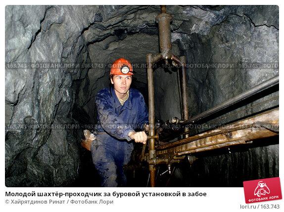 Молодой шахтёр-проходчик за буровой установкой в забое, фото № 163743, снято 7 ноября 2007 г. (c) Хайрятдинов Ринат / Фотобанк Лори
