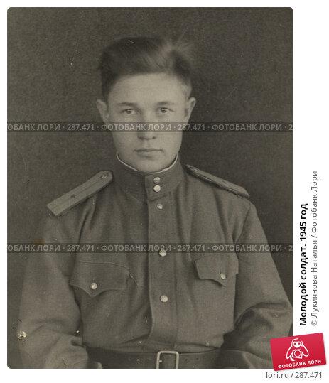Купить «Молодой солдат. 1945 год», фото № 287471, снято 23 марта 2018 г. (c) Лукиянова Наталья / Фотобанк Лори