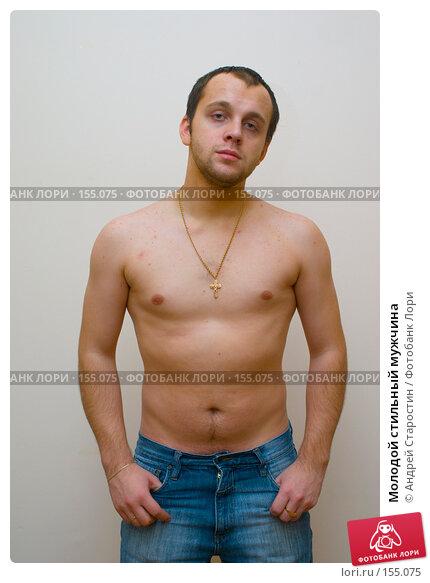 Молодой стильный мужчина, фото № 155075, снято 15 декабря 2007 г. (c) Андрей Старостин / Фотобанк Лори