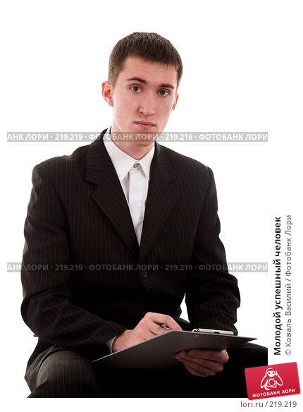 Молодой успешный человек, фото № 219219, снято 9 февраля 2008 г. (c) Коваль Василий / Фотобанк Лори