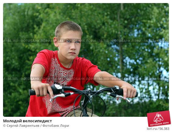 Молодой велосипедист, фото № 56383, снято 28 июня 2007 г. (c) Сергей Лаврентьев / Фотобанк Лори