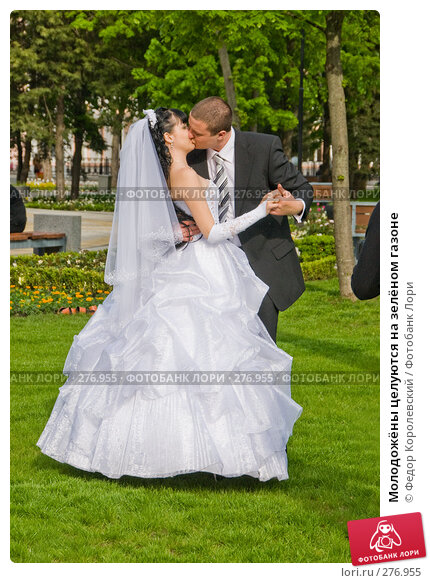 Купить «Молодожёны целуются на зелёном газоне», фото № 276955, снято 18 апреля 2008 г. (c) Федор Королевский / Фотобанк Лори